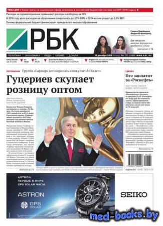 Ежедневная деловая газета РБК 233-2016