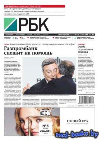 Ежедневная деловая газета РБК 234-2016