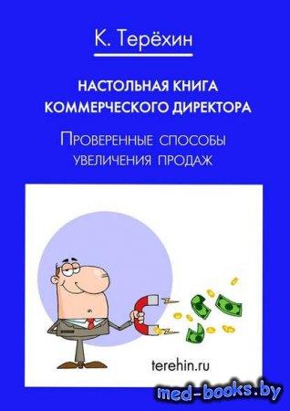 Настольная книга коммерческого директора. Проверенные способы увеличения пр ...