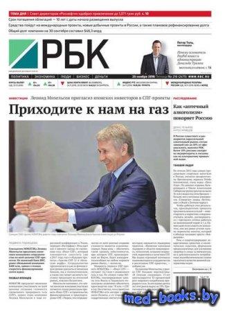 Ежедневная деловая газета РБК 219-2016