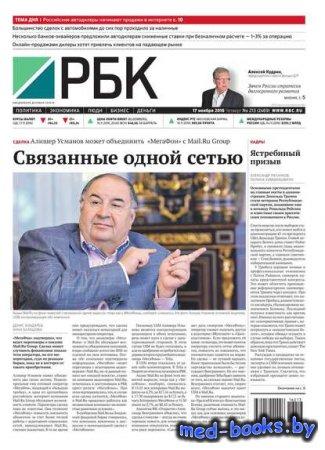 Ежедневная деловая газета РБК 213-2016