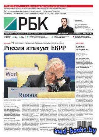 Ежедневная деловая газета РБК 214-2016