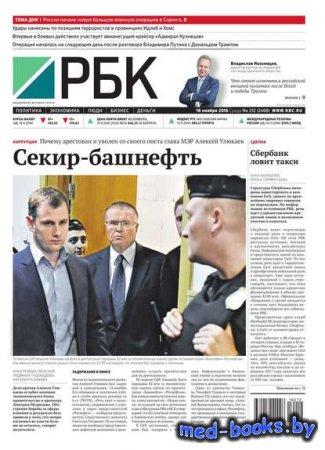 Ежедневная деловая газета РБК 212-2016