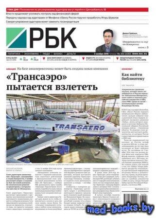 Ежедневная деловая газета РБК 204-2016