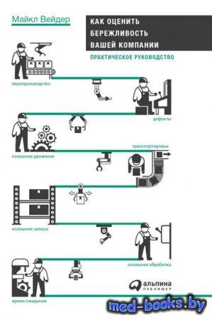 Как оценить бережливость вашей компании: Практическое руководство - Майкл В ...