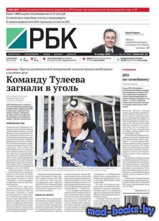 Ежедневная деловая газета РБК 211-2016