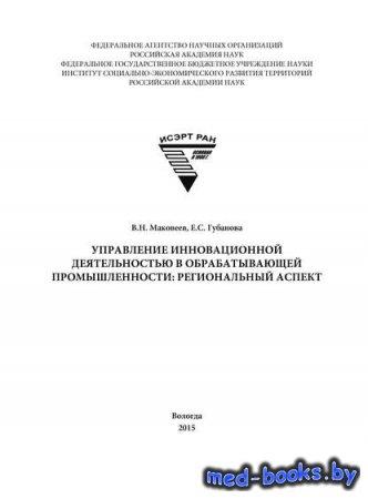Управление инновационной деятельностью в обрабатывающей промышленности: рег ...