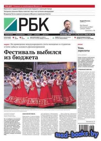 Ежедневная деловая газета РБК 198-2016