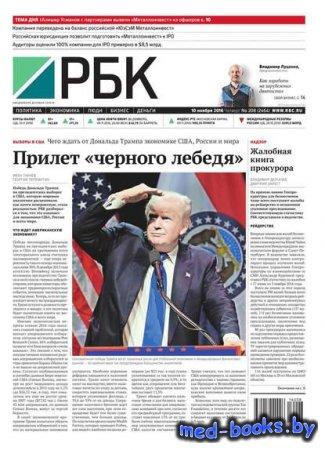 Ежедневная деловая газета РБК 208-2016