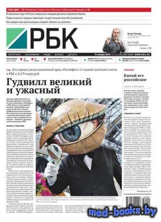 Ежедневная деловая газета РБК 209-2016