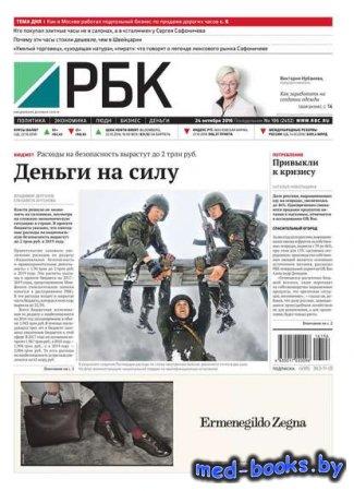 Ежедневная деловая газета РБК 196-2016