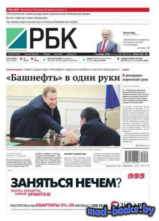 Ежедневная деловая газета РБК 185-2016