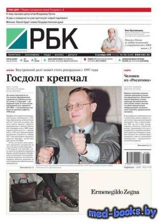 Ежедневная деловая газета РБК 184-2016