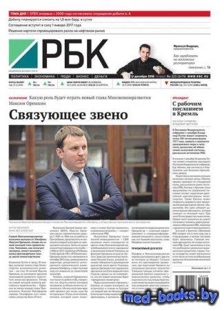 Ежедневная деловая газета РБК 223-2016