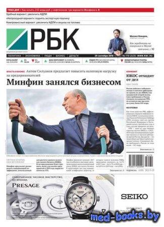 Ежедневная деловая газета РБК 179-2016