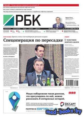 Ежедневная деловая газета РБК 175-2016