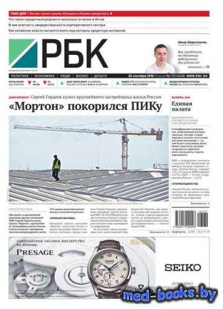 Ежедневная деловая газета РБК 172-2016