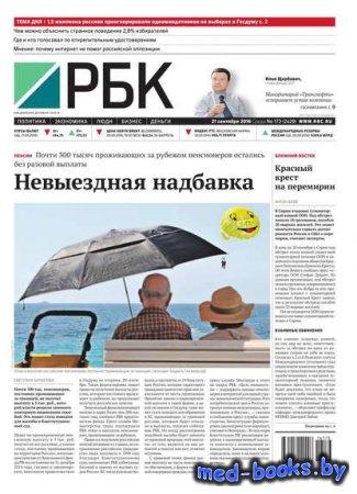 Ежедневная деловая газета РБК 173-2016