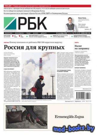 Ежедневная деловая газета РБК 174-2016