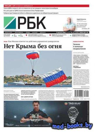 Ежедневная деловая газета РБК 144-2016