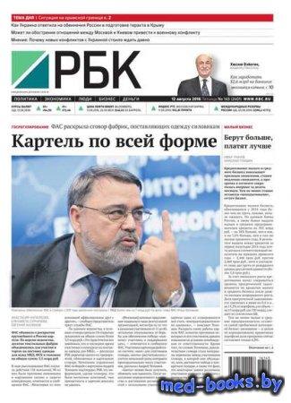 Ежедневная деловая газета РБК 145-2016