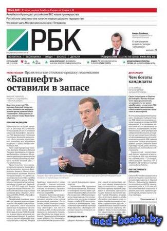 Ежедневная деловая газета РБК 148-2016