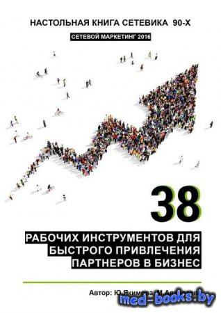 38 рабочих инструментов для быстрого привлечения партнеров в бизнес - Юлия  ...