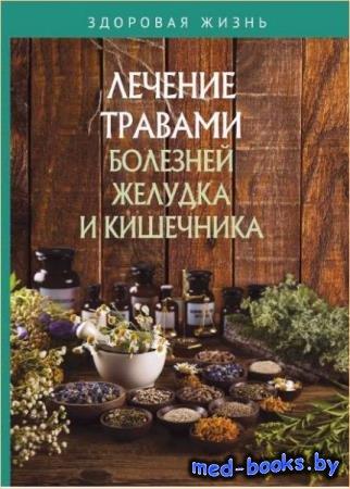 В. П. Измайлова - Лечение травами болезней желудка и кишечника