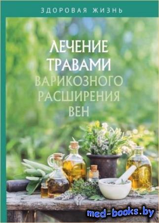 В. П. Измайлова - Лечение травами варикозного расширения вен