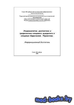 Эпидемиология, диагностика и профилактика клещевого энцефалита и клещевых б ...