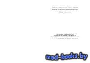 Введение в эпидемиологию. Учение об эпидемическом процессе - Колпачихин Ф.Б ...