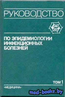 Руководство по эпидемиологии инфекционных болезней. Том 1 - Покровский В.И. ...