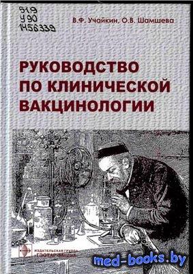 Руководство по клинической вакцинологии - Учайкин В.Ф., Шамшева О.В. - 2006 ...