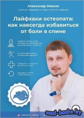 Александр Иванов - Лайфхаки остеопата: как навсегда избавиться от боли в сп ...