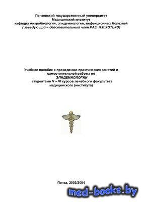 Эпидемиология - Хотько Н.И. - 2004 год