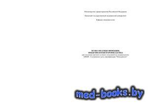 Особо опасные инфекции. Эпидемиология и профилактика - Шафеев М.Ш., Зорина  ...
