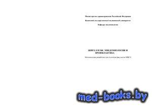 Шигеллезы. Эпидемиология и профилактика - Шафеев М.Ш., Зорина Л.М. - 2001 г ...