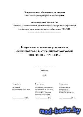 Вакцинопрофилактика пневмококковой инфекции у взрослых - Чучалин А.Г., Брик ...