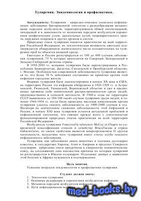 Туляремия. Эпидемиология и профилактика - Чумаков М.Э. - 2003 год
