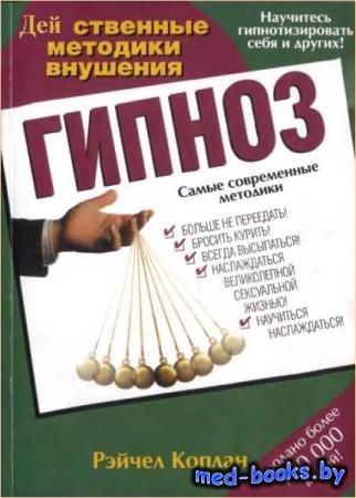 Рэйчел Коплан - Гипноз. Действенные методики внушения