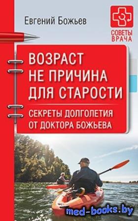 Евгений Божьев - Возраст не причина для старости. Секреты долголетия от док ...