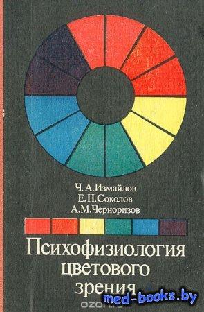 Психофизиология цветового зрения - Измайлов Ч.А., Соколов Е.Н. - 1989 год - ...