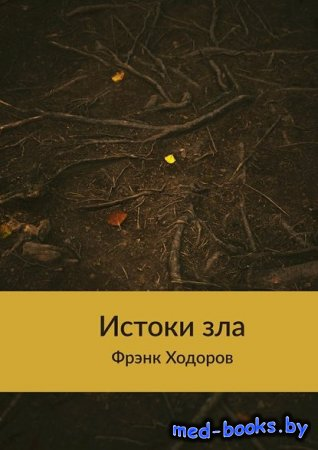 Истоки зла - Фрэнк Ходоров - 2016 год