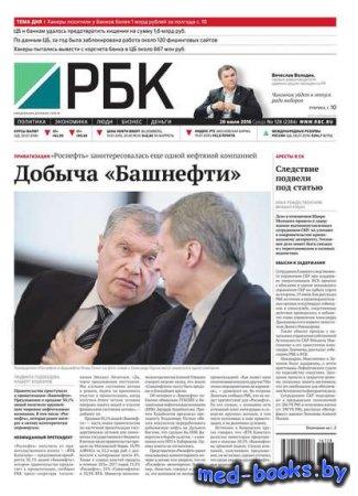 Ежедневная деловая газета РБК 128-2016