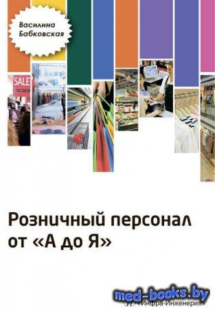 Розничный персонал от А до Я - В. Н. Бабковская - 2016 год