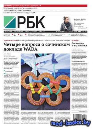 Ежедневная деловая газета РБК 127-2016