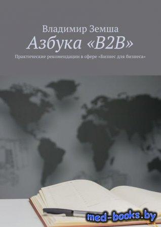 Азбука «B2B». Практические рекомендации в сфере «Бизнес для бизнеса» - Влад ...