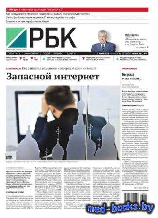 Ежедневная деловая газета РБК 119-2016
