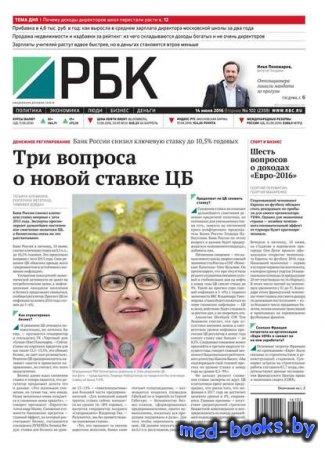 Ежедневная деловая газета РБК 102-2016