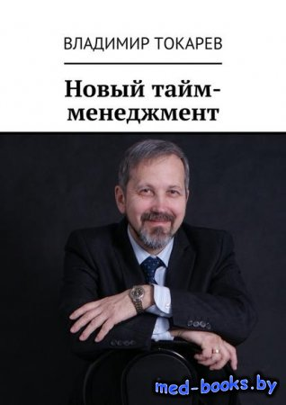 Новый тайм-менеджмент - Владимир Токарев - 2016 год